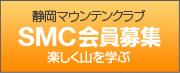 SMC静岡マウンテンクラブ会員募集