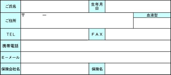 静岡マウンテンクラブ入会申込書